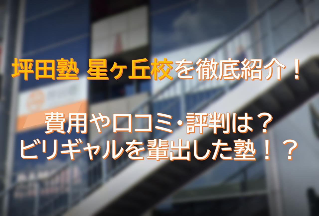 坪田塾 星ヶ丘校