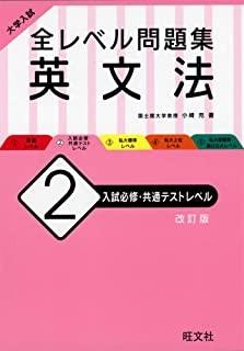 全レベル別問題集 英文法2