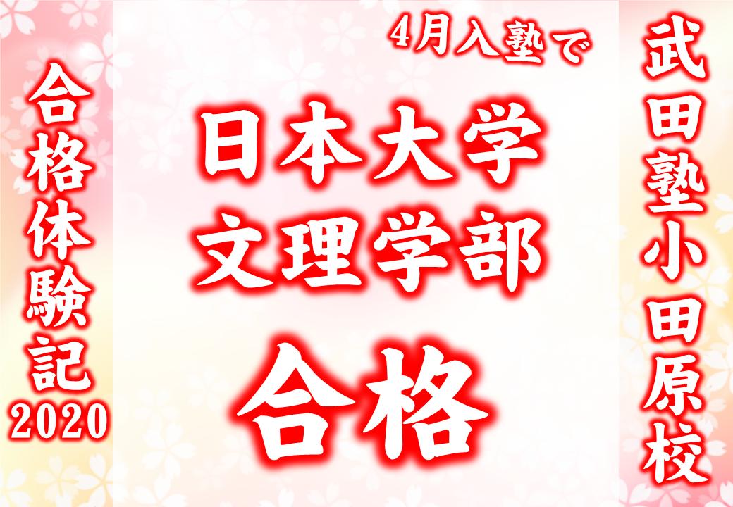 日本大学文理学部 合格体験記