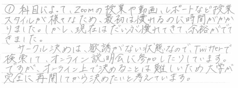 前川アンケート①