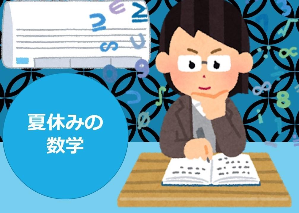 夏休み数学