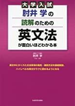 肘井の読解のための英文法