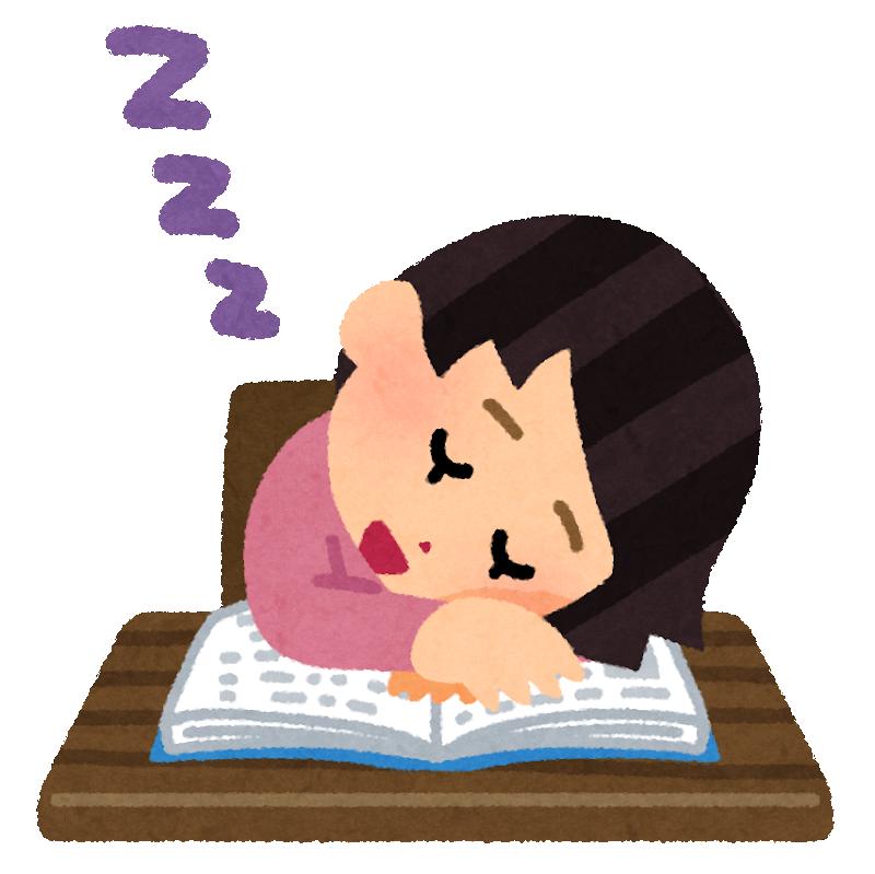 中 ならない 方法 眠く 勉強