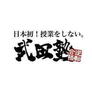 武田塾とは
