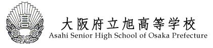 旭高校ロゴ