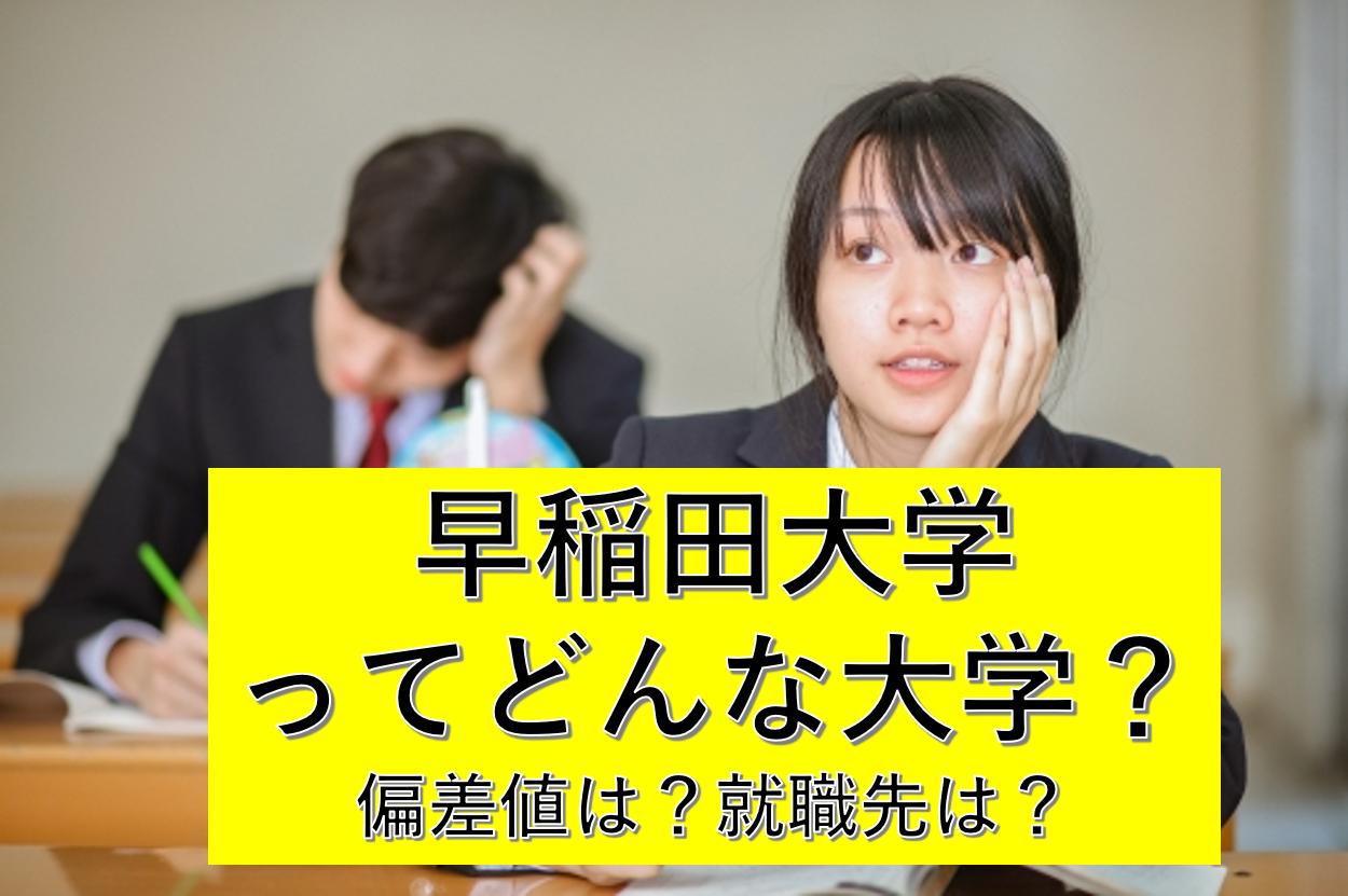 早稲田大学紹介