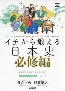 イチから鍛える日本史必修編
