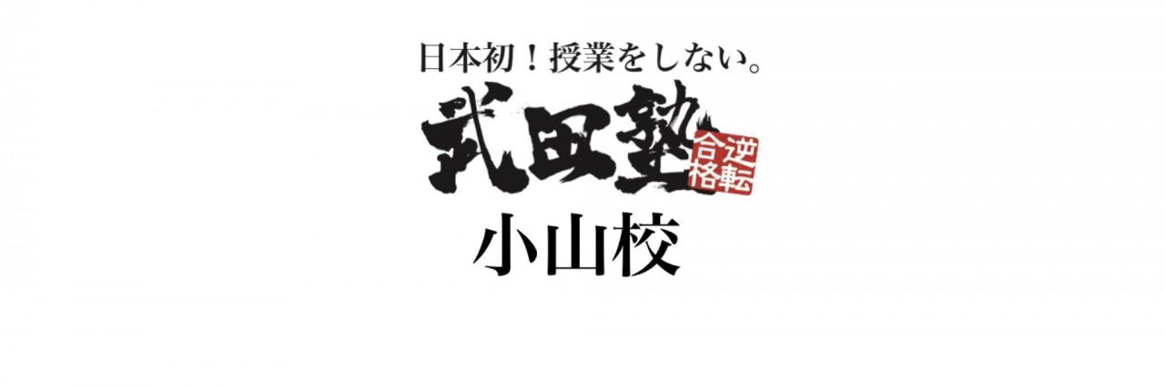 武田塾小山校ロゴ