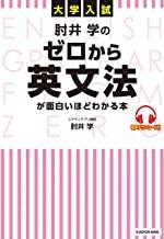 肘井学のゼロから英文法がおもしろいほどわかる本