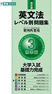 英文法レベル別3
