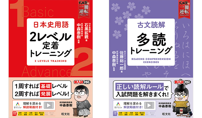 日本史用語 2レベル定着トレーニング / 古文読解 多読トレーニング