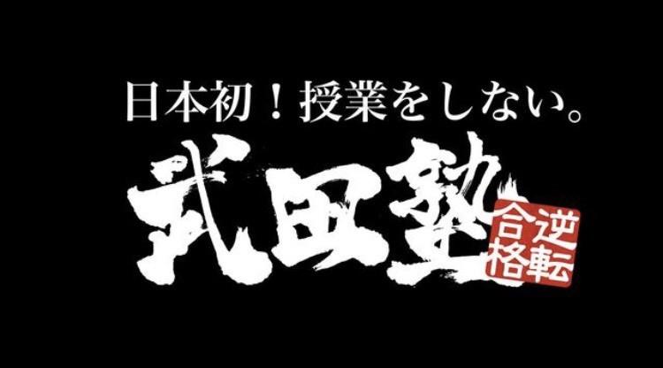 武田塾黒ロゴ