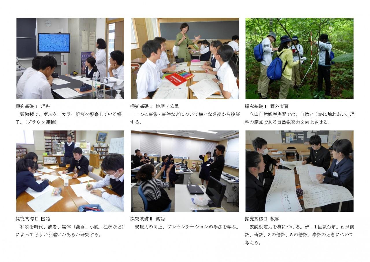 中部高校SSH_page-0001