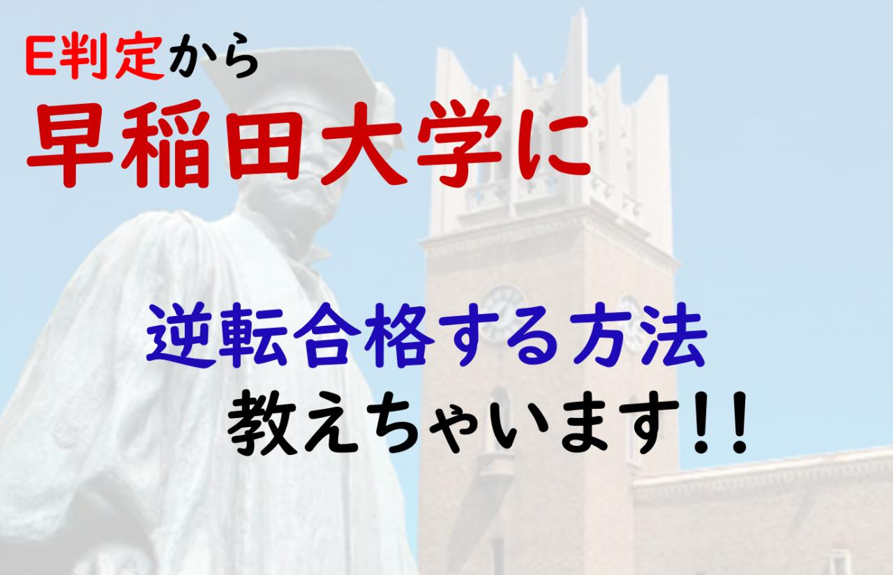 早稲田大学勉強法