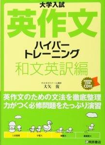 ハイパートレーニング和文英訳編