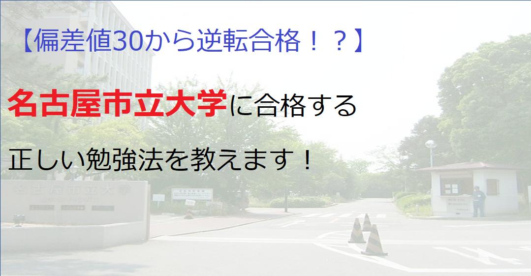 名古屋市立大学 (2)