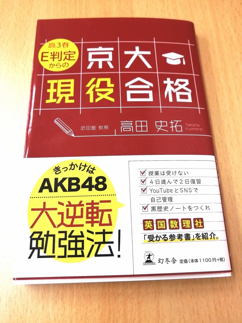 高3春E判定からの京大現役合格