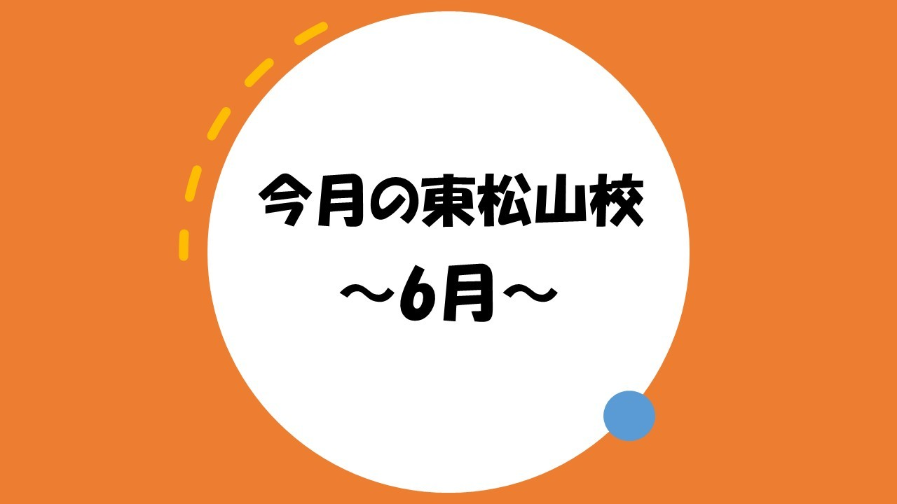 今月の東松山校