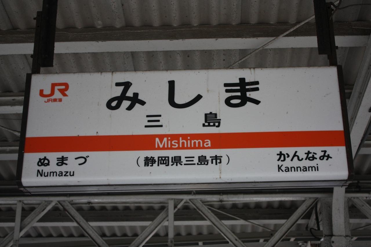 三島駅表示