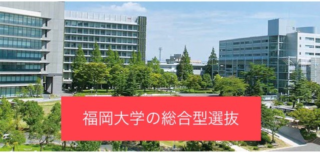 福岡大学 総合型選抜