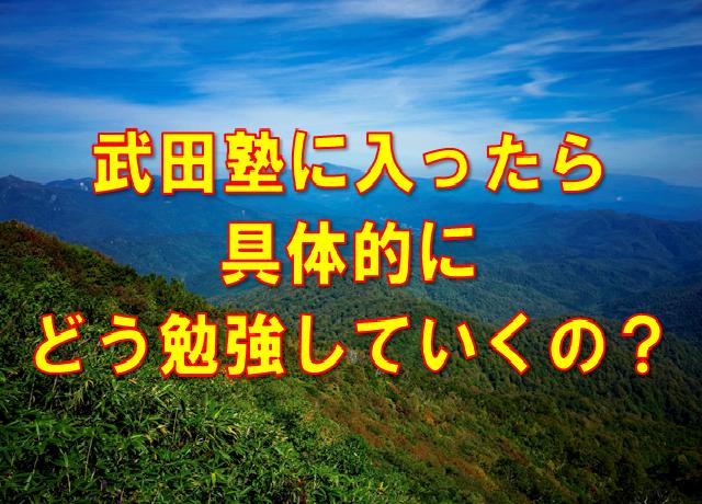 武田塾 上本町