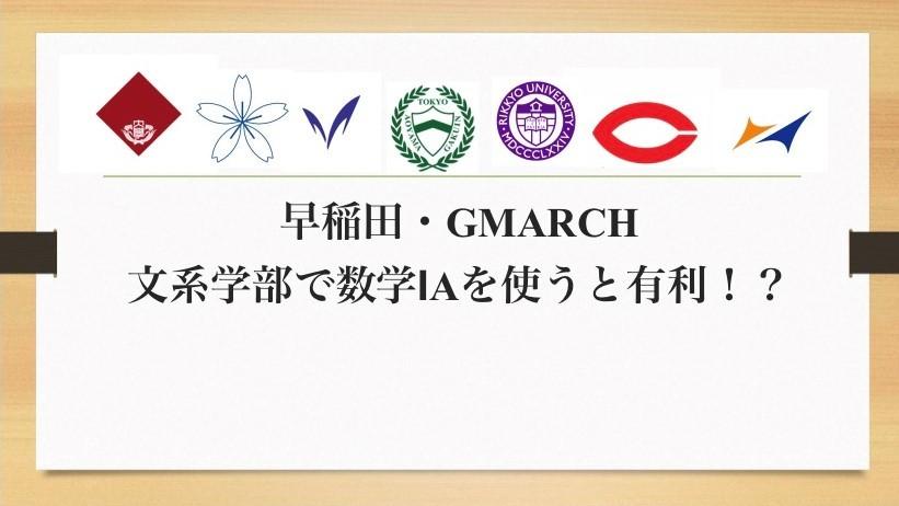 早稲田大学・GMARCHの文系学部で数学ⅠAを使うと有利!?