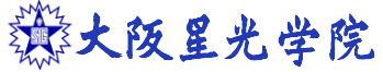 大阪星光学院ロゴ