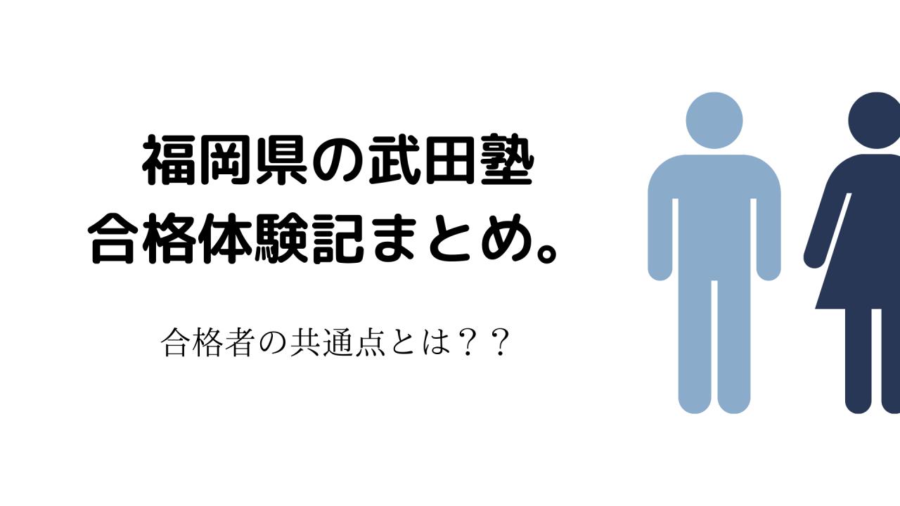 福岡県の武田塾 合格体験記まとめ。