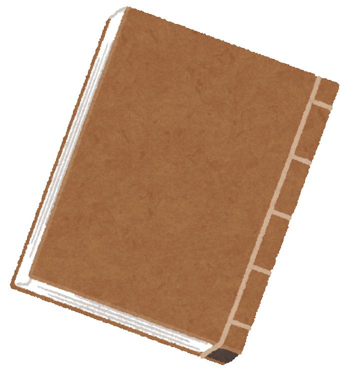 book_watoji[1]