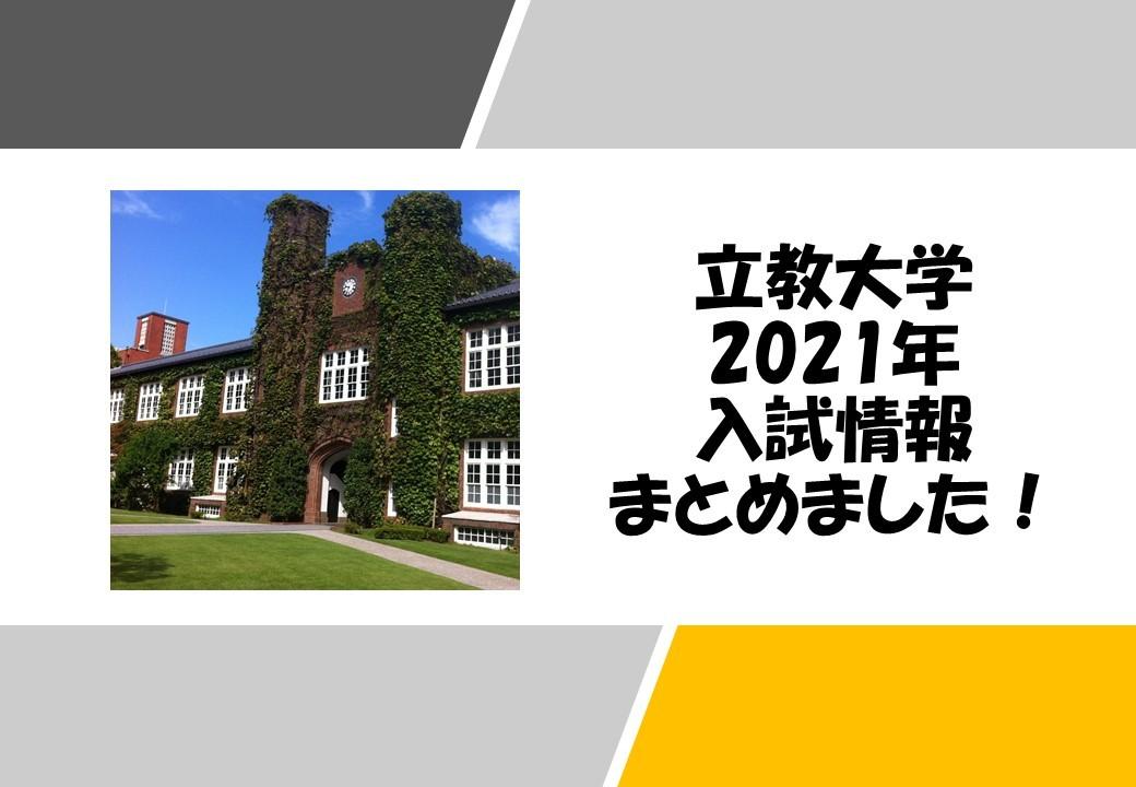 立教大学 2021 入試