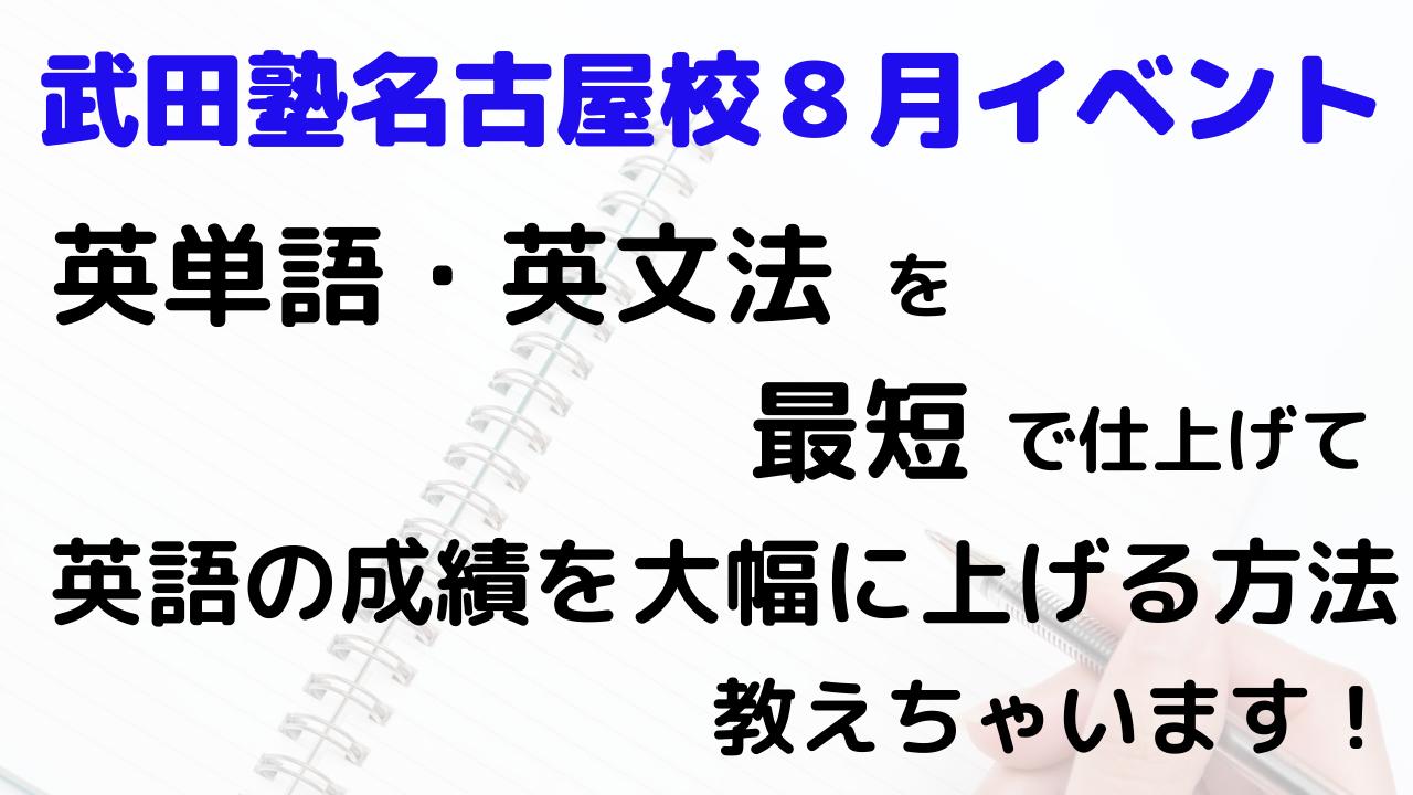 武田塾名古屋校8月イベント