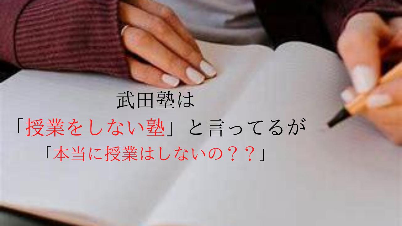 武田塾は 「授業をしない塾」と言ってるが 「本当に授業はしないの??」