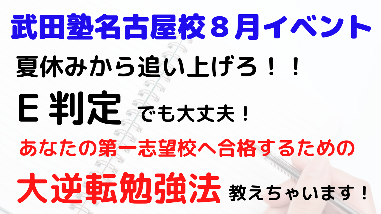 武田塾名古屋校8月イベント (1)