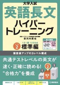 英語長文ハイパートレーニング