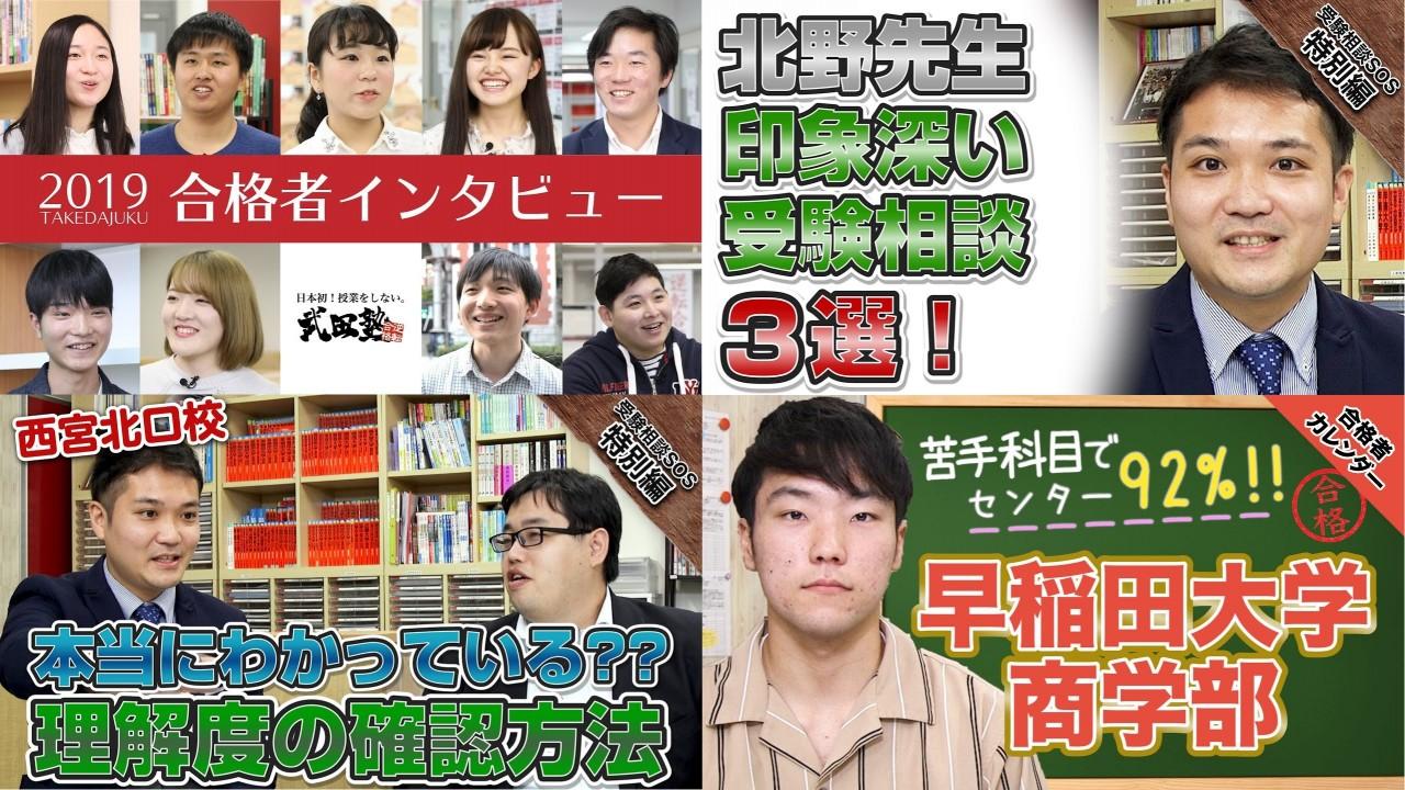 西宮北口校の校舎長や卒業生が武田塾チャンネルに出演しました