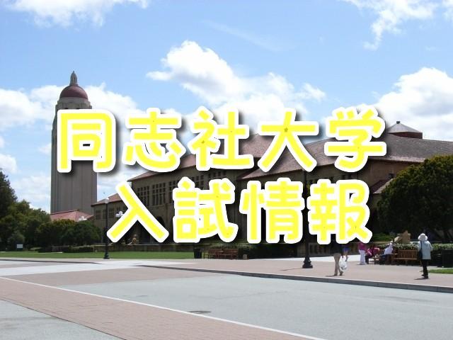 2021 同志社 発表 大学 合格