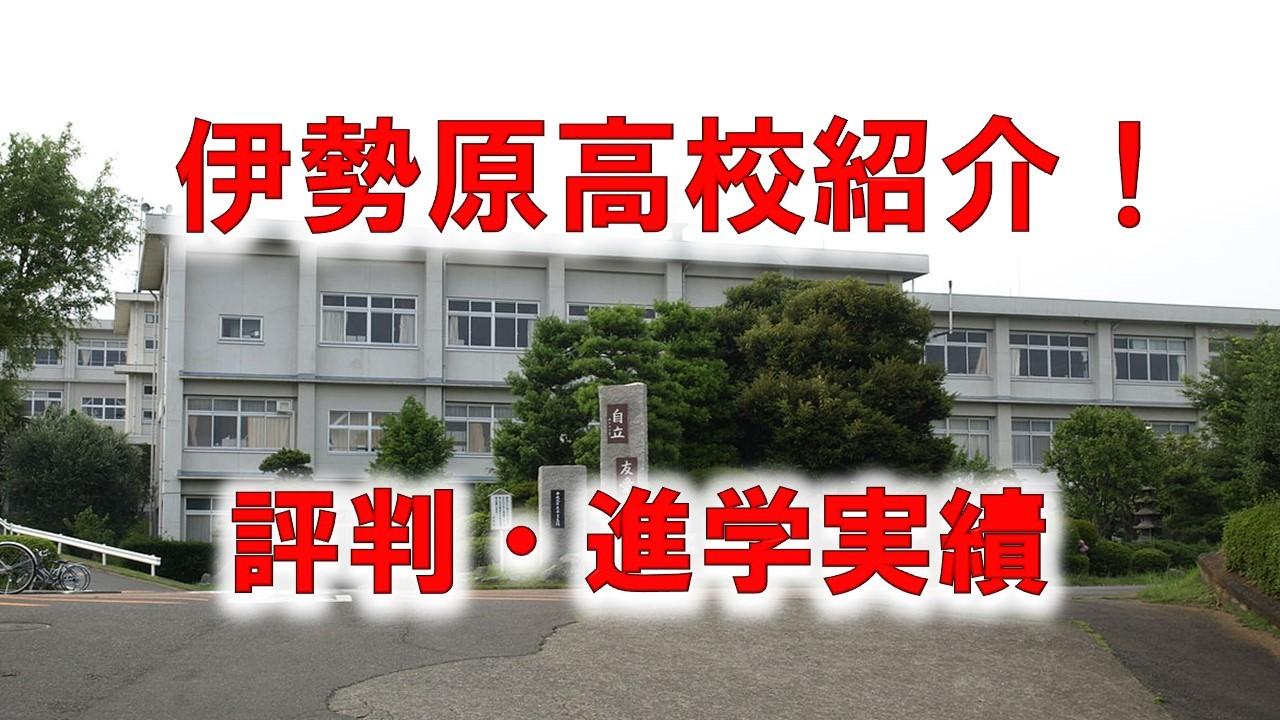 偏差 神奈川 値 高校 県