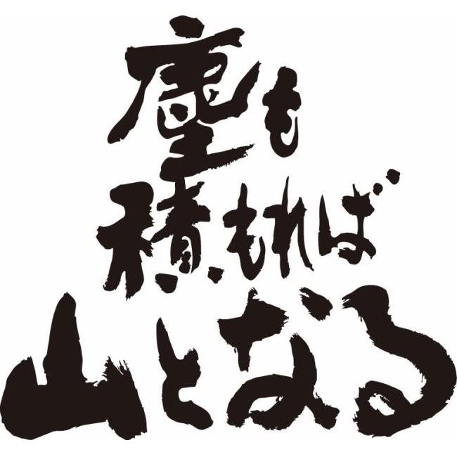 tsumoreba-yoko