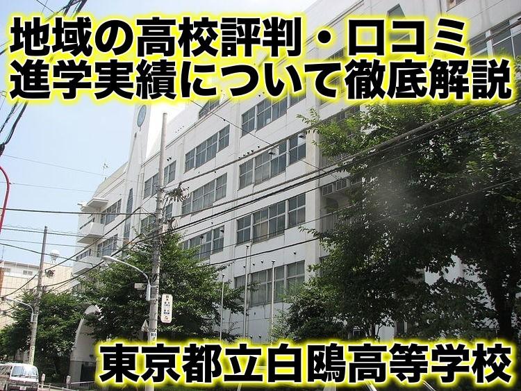 東京都立白鴎高校