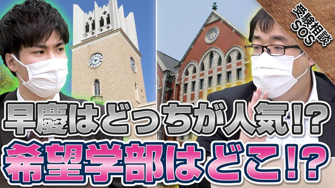0725早稲田商学部対策