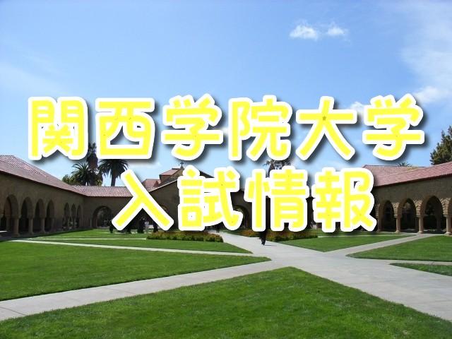 大学 合格 発表 関東 学院
