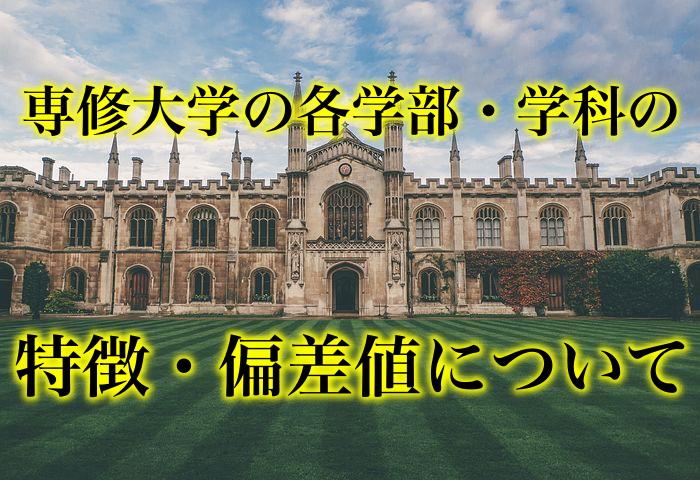 大学 履修 登録 専修