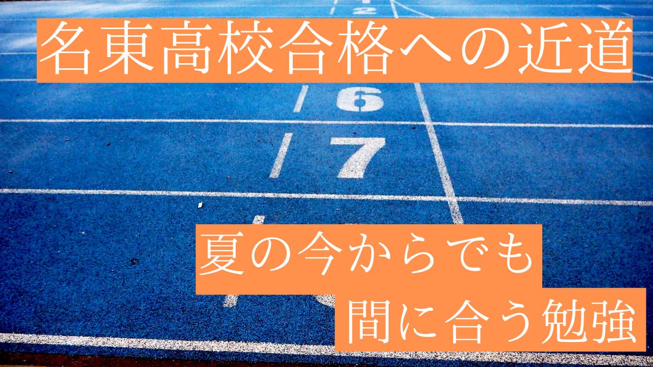 名東高校合格への近道