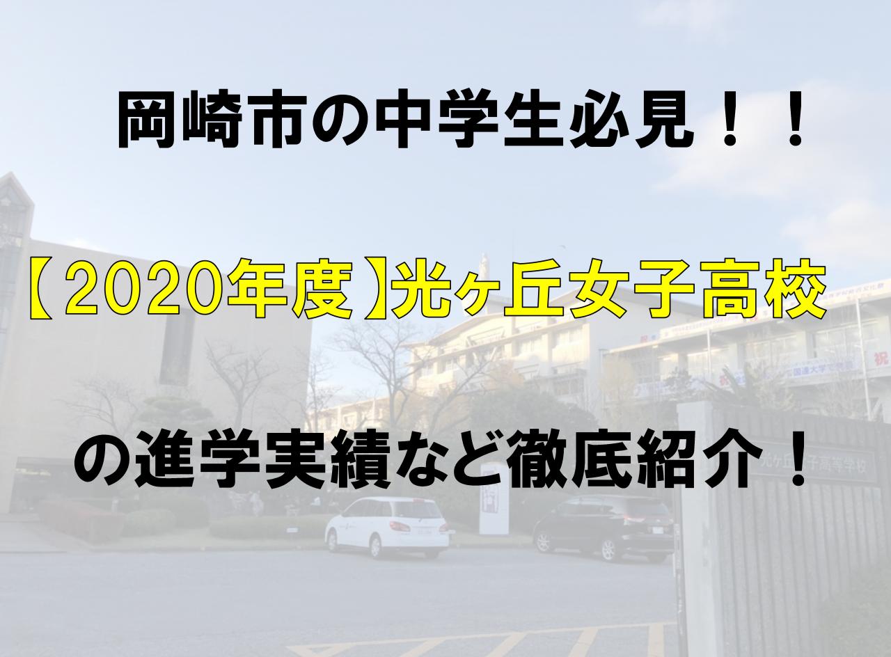 2020光ヶ丘女子