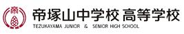 帝塚山高等学校ロゴ