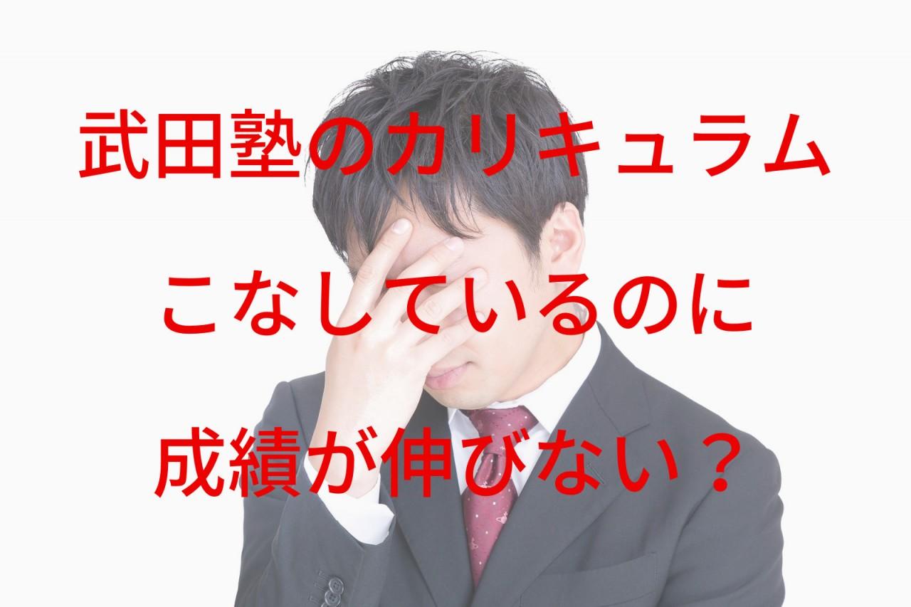 武田塾のカリキュラムをこなしているのに成績が伸びない