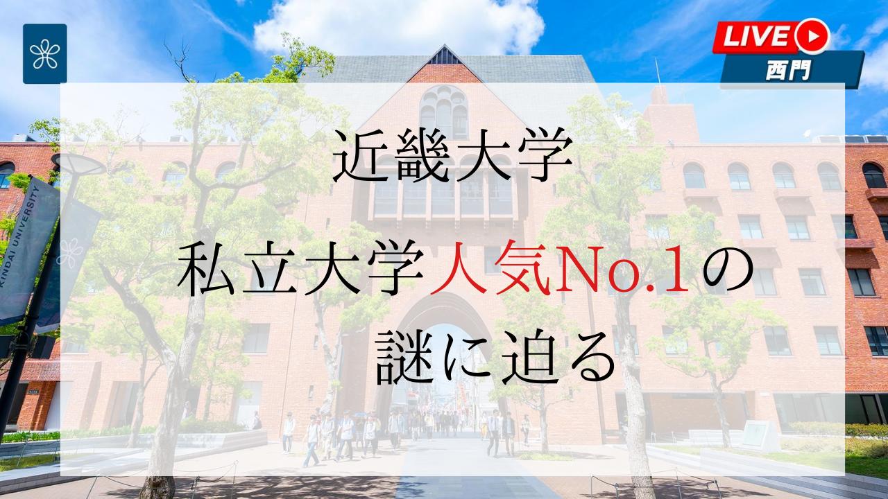 近畿大学 私立大学人気No.1