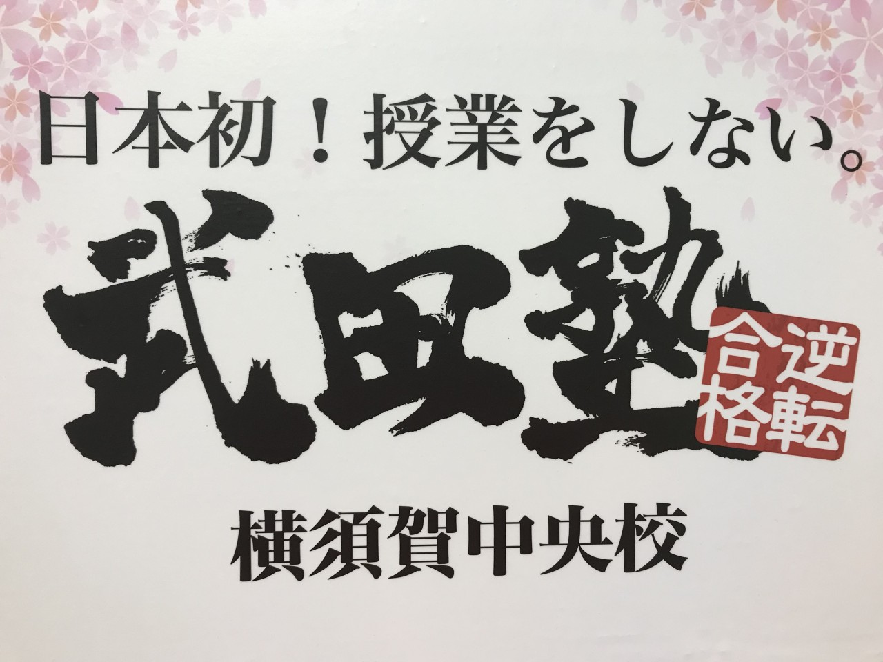 横須賀中央校アイコン(入り口ドアのシール)