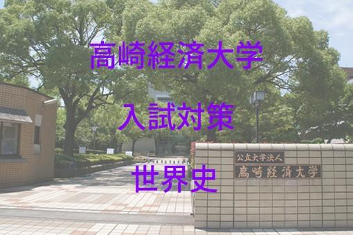 高崎経済大学入試対策世界史