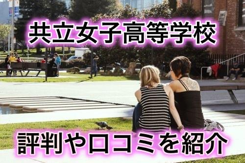 共立女子高等学校 仮